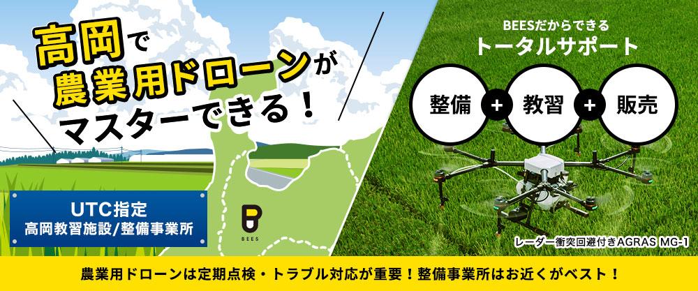 UTC指定教習所 高岡で農業用ドローンがマスターできる!農薬散布 AGRAS MG-1