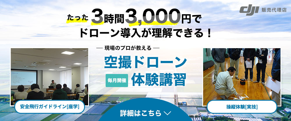 3時間3000円でドローン導入が理解できる!DJI特約販売店 現場のプロが教えます